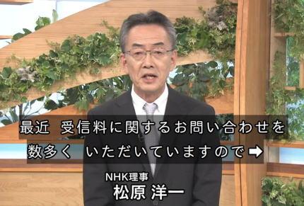 NHK、受信料制度への理解を求める異例の番組を3分間にわたって放送 「ルールを守り受信料をお支払いいただいている方が不公平とお感じになる事の無い様、公平に受信料をお支払い下さいよ」