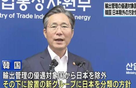 韓国、来月から29ヶ国の輸出優遇対象国から日本を除外、日本への輸出に厳格な基準が適用される見通し … 韓国産業通商資源相「日本が協議を要請すれば、いつ、どこでも応じる用意がある」