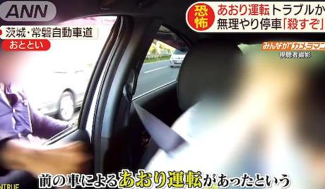常磐自動車道の追い越し車線を塞いでいた男性、後ろの車に煽られ、前を塞ぐ形で無理矢理停車させられる→ 降りてきた男にドア越しに殴られる(動画)