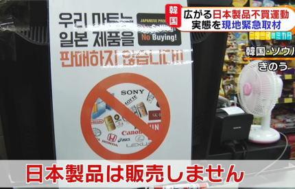 """韓国与党、""""反日不買運動""""を立法化の動き … 政府機関が日本の「戦犯」関連企業と随意契約を締結できないようにする「日本戦犯企業契約禁止」を発議、日本製品を購入することが難しくなるセルフ制裁へ"""