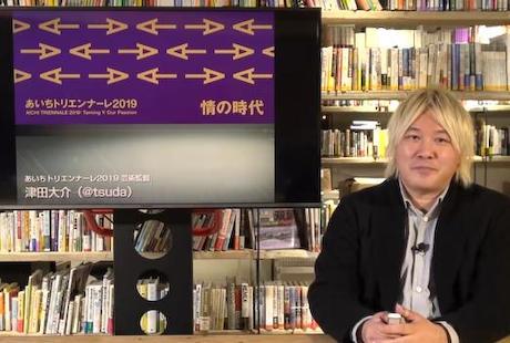 愛知トリエンナーレ、サイトから何故か協力・協賛企業が全部跡形も無く消えてしまう