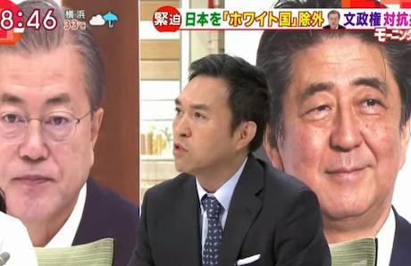 テレ朝・モーニングショー玉川徹氏、韓国が日本を輸出優遇対象国から除外した件について「喜んでいるのはネトウヨだけ。一部のネトウヨにはは気持ちいいのかもしれないけど、そういう人に煽られて一般人の感情まで悪化している」