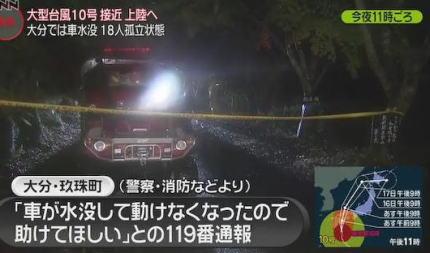 超大型の台風が接近する中、生後5か月の赤ちゃん含むバーベキューの18人が大分県玖珠町にある大谷渓谷の近くで「車が水没して動かなくなった。助けてほしい」と連絡、警察と消防が捜索中