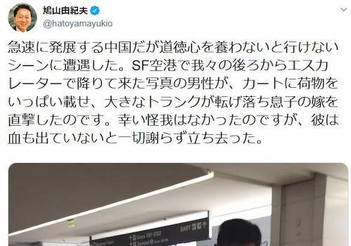 友愛の伝道師・鳩山由紀夫元首相 「中国人の男が運んでいた荷物が息子の嫁に直撃した。彼は血が出てないと謝らず立ち去った」 … 空港で中国人とトラブルになりブチ切れ、写真まで晒し上げる