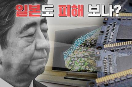 韓国 「日本が韓国からの輸入に90%以上依存している品目が29個も有った!それらがホワイト国除外で輸出規制されたらどうなるか・・・日本よ震えているか?」