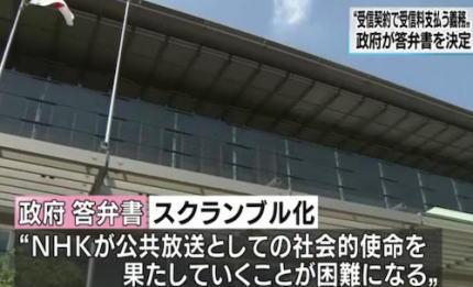 政府、閣議でNHKと受信契約を結んだ人は、受信料を支払う義務があるとする答弁書を決定 … スクランブル化については「NHKが公共放送としての社会的使命を果たしていく事が困難になる」と否定的な見解