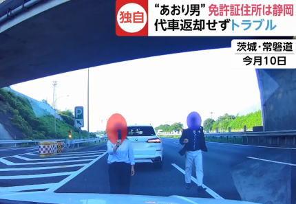 茨城の常磐道や静岡で煽り運転や暴行をしていた男、静岡県で不動産関連の仕事に従事か … 免許証の住所は静岡、代車返却せずトラブルに