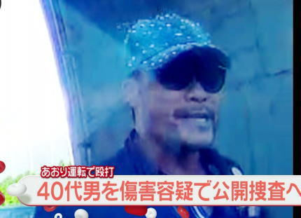 常磐道あおり運転、宮崎文夫容疑者(43)の画像を公開し全国に指名手配(画像)