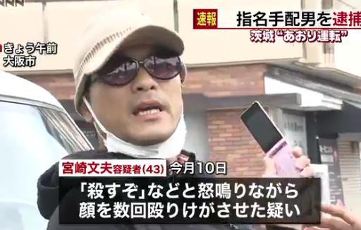 指名手配中だった煽り運転男・宮崎文夫容疑者(43)逮捕 … 逮捕時に何度も「キモトサン」と叫び、警察と揉み合う