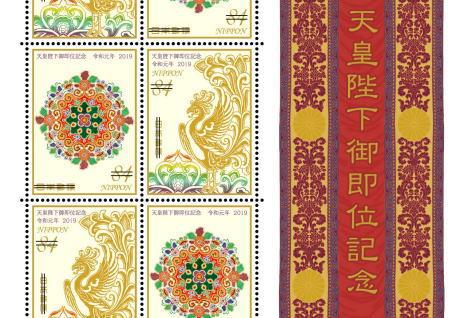天皇陛下の御即位を記念し、日本郵便が「天皇陛下即位記念切手」をを10月18日に発売 … デザインは「鳳凰」と「宝相華文様」の2種類(画像)、84円切手が10枚セットになったシートを840円で販売