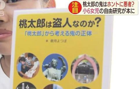 「『桃太郎』に出てくる鬼は悪者なのか、なぜ桃太郎に退治されたのか」 小学6年生の夏休み自由研究が一冊の本として出版される事に