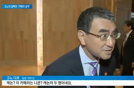 河野外相「ニコン?キャノンは2人か?」 韓国記者団のカメラを確認し、日本製品不買運動を皮肉る(動画)→ パヨク「ここまで幼稚で下卑た人とは思わなかった」と火病を起こす