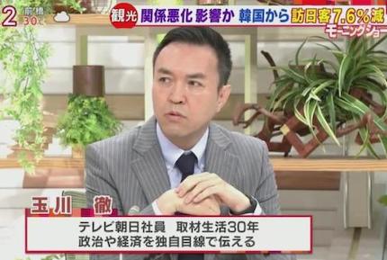 テレ朝モーニングショー・玉川徹氏、日韓関係悪化で韓国人観光客が減った件について「韓国の批判したって韓国は変わらない。日本って貿易立国で貿易しかない。経済と政治は分けないと」(動画)