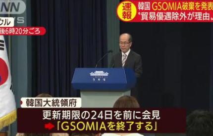 韓国政府、「韓国の国益に合致しないのでGSOMIAを終了する」と発表 … 「日本側が対話に応じてくれなかった」「日本が輸出規制措置を撤回したならば、GSOMIAの再開を検討しても良い」