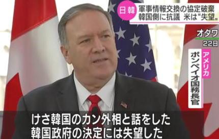 ポンペオ米国務長官、GSOMIA破棄を決定した韓国政府に対して「強い懸念と失望を表明する」と異例の表明 … アメリカ国務省も「文政権の思い違いを知らしめる事になる」と批判