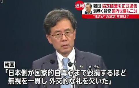 韓国大統領府 「光復節に文大統領が演説で手を差し伸べたのに、日本は無視し、有難いの言葉もなかったので『国家的自尊心』が失墜されられた。だからGSOMIAを破棄してやった」