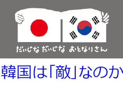 日本の知識人ら78人、「韓国は『敵』なのか」というサイトを開設して日本政府の韓国ホワイト国除外撤回を求めて署名運動 … 24万アクセスがあり、9000人の署名を集める