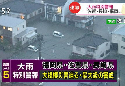 佐賀・福岡・長崎各県に大雨特別警報、5段階の警戒レベルのうち最も高いレベル5にあたる警報、最大級の警戒が必要