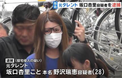 元タレントの坂口杏里容疑者(本名・野沢瑞恵)(28)、元交際相手の男性の自宅マンションに侵入して逮捕