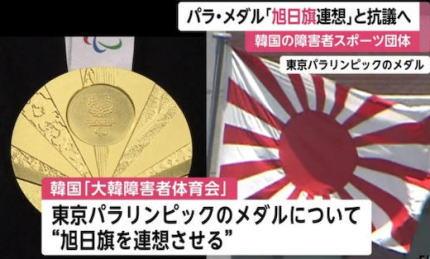 韓国の障害者スポーツ団体、扇をモチーフにデザインされた東京パラリンピックのメダルが「旭日旗」を連想させると主張、大会組織委員会に抗議する方針 … 韓国は、会場周辺や選手村の食事に関する放射能問題についてもケチをつけまくる