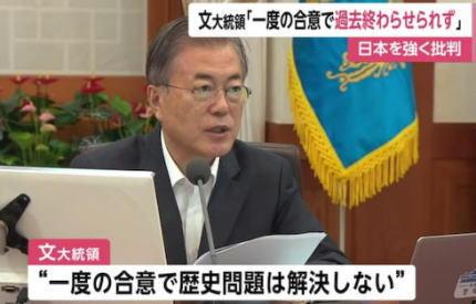 韓国・文在寅大統領、閣議の冒頭で「一度合意したからといって、過去の問題を終わらせることはできない」と述べ、日韓請求権協定や日韓合意など国家間の条約や協定の意義を吹き飛ばす