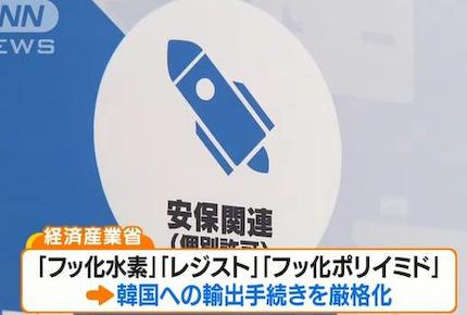 日本政府、韓国への「フッ化水素」輸出を輸出管理後はじめて許可 … サムスン電子に輸出、許可申請が行われたのは先月4日前後、規制対象の1つであるレジストの輸出は2回承認