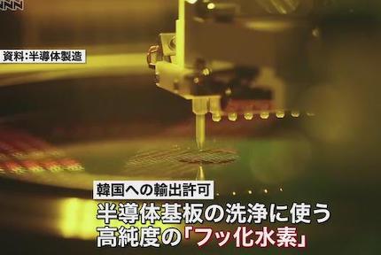 複数の韓国メディアが伝えていた「韓国への『フッ化水素』輸出、輸出管理後初の許可」の報道は誤報か … 朝鮮日報「輸出が許可されたとの情報はない。10月以降に在庫が尽きて韓国の半導体産業は打撃を受ける」