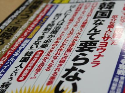 小学館『週刊ポスト』で「韓国なんて要らない」特集→ パヨ系作家が激怒、次々に連載の休止や「今後は小学館と仕事をしない」と表明→ 週刊ポスト編集部「雑誌の回収等は考えてませんがお詫びします」