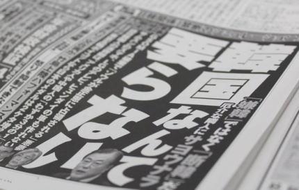 ニューズウィーク記者「週刊ポストの『韓国要らない』特集、逆に自分が『日本なんて要らない』と言われたらどう思う?」→ 炎上し、ツイート消して逃亡