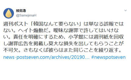 朝日新聞記者・鮫島浩「週刊ポスト『韓国なんて要らない』」はヘイト煽動だ。許してはいけない。小学館には回収した上で謝罪広告を出し、莫大な損失を出してもらうことが不可欠