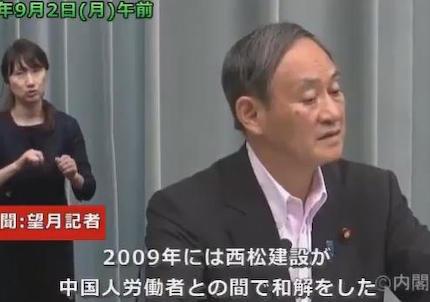 望月衣塑子「太平洋戦争時の中国人徴用工とは最高裁判決に則り和解ができていた。なぜ韓国とは同じ対応が出来ないのか」 共産党・志位「大事なやりとりだ。菅官房長官はちゃんと答えろ」