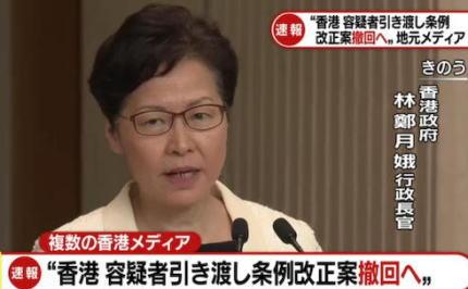 香港政府トップの林鄭月娥行政長官、中国本土への容疑者引き渡しを可能にする「逃亡犯条例」の改正案について正式に撤回へ、複数の香港メディアが報じる … これまで正式に撤回しておらず、多くの香港市民が3か月近くに渡り抗議デモを実施