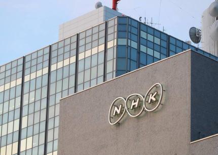 NHK、2019年と2020年に段階的に受信料を4.5%値下げ … 「値下げと負担軽減策を全部実施した場合、2018年度の受信料収入の6%相当の422億円規模を視聴者に還元となる」
