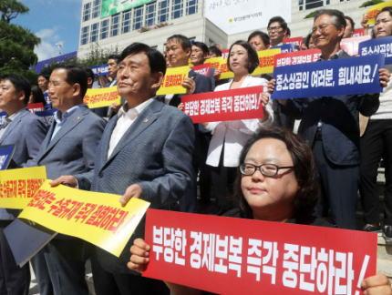 釜山市議会、「戦犯企業不買条例」を可決 … 日本の特定企業を「戦犯企業」と定義し、市などが該当企業の製品を購入しないことを努力義務とする条例
