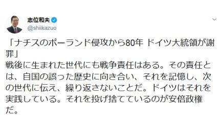日本共産党・志位和夫 「戦後に生まれた世代にも戦争責任はある。自国の誤った歴史に向き合い、次の世代に伝え繰り返さない事だ。それを投げ捨てているのが安倍政権だ」