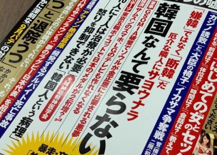 新聞労連、日本国内のメディアで韓国への差別的な言動や表現が相次いでいるとして「他国への憎悪や差別をあおる報道をやめよう」と呼び掛ける声明を発表 … かの国、報道しない自由を経て、腫れ物扱いに