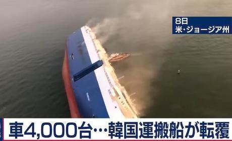 ヒュンダイ自動車4000台を載せた大型輸送船、アメリカ南東部の沖合で転覆、横倒しに … 韓国人やフィリピン人など合わせて24人の乗組員が搭乗、機関室に居た韓国人4人が不明