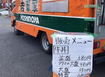 台風15号で大停電中の千葉県、吉野家が店舗駐車場で移動販売車を使い牛丼を販売→ 一部ネットで「非常時なんだから無料にすべき」「お金を払わせるなんてただの売名だ」という非難の声も