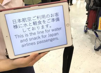 台風15号で缶詰状態だった成田空港、JALが自社利用者にパンと水を無料提供→ 他社利用者「並んだのに拒否された!なんと視野の狭い会社だ!今日は利用しなかったが明日利用するかもしれないのに!」