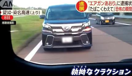 東名高速のあおり運転エアガン乱射男こと藤竜彦容疑者(40)「前の車がどいてくれず、パッシングやハイビーム、クラクションを鳴らしても気付いてくれませんでした」