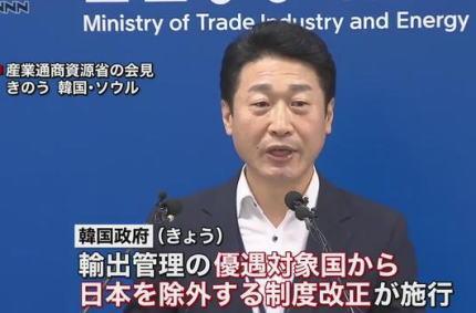 韓国、輸出優遇国から日本を除外 … 「日本による韓国の輸出管理除外をWTOに提訴したばかりだが、日本側が行った措置とは根拠や趣旨が違う。報復措置ではない」と説明