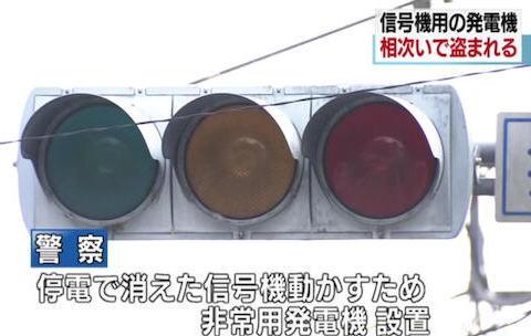 停電が続く千葉県内、警察が停電で消えた信号機を動かすため、非常用発電機を信号機下に設置→ 数台が相次いで盗まれる … 休業している店舗や事務所を狙った盗みも11件確認