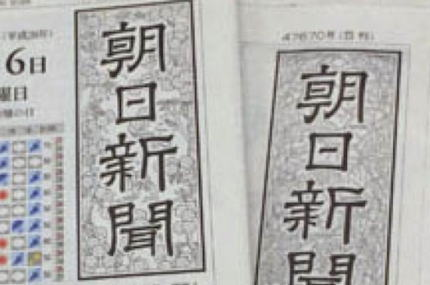 朝日新聞・素粒子 「70歳以上の4割が『韓国嫌い』。若い世代と大違い。韓流ドラマで一服しませんか」