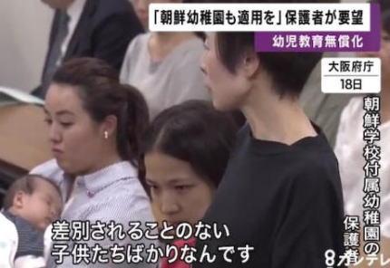 10月開始の幼児教育無償化、対象外である朝鮮学校付属幼稚園の保護者達が大阪府と市に対して救済措置を要望 … 「みんな差別の無い子供なんです」→ 松井市長「独自で行動を起こす事は無いです」