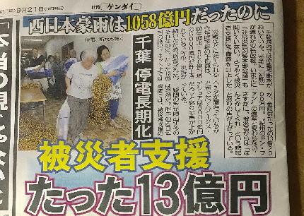 日刊ゲンダイ「安倍政権は改めて非情な政権だ。千葉県での台風15号の初動が遅れた上に、被災者支援はたったの13億円。昨年の西日本豪雨では1058億円。千葉被災者から怒りと悲鳴」
