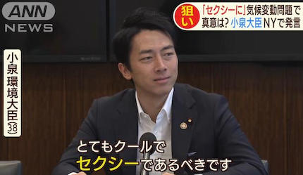 国連の環境関連のイベントで演説した小泉進次郎環境大臣 「気候変動のような大きな問題は、楽しく、かっこ良く、セクシーであるべき」 直前の会合で別の女性の発言を引用→ ロイター通信が「日本の新しい環境大臣が『気候変動との戦いをセクシーに』」と大きく報道