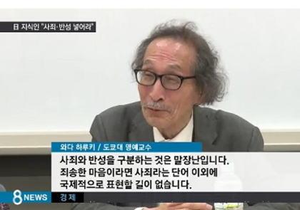 和田春樹・東大名誉教授 「日本の旭日旗は帝国主義の伝統で使われたもの。さらに帝国主義戦争で用いられた日章旗(日の丸)も現在まで維持している。両方とも戦後に断絶されなければならなかった」