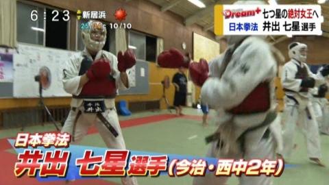 日本拳法 得意の蹴りでさらなる進化を!