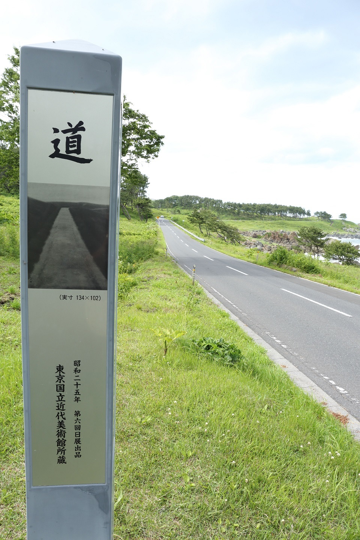 ブログ 道の現場.jpg