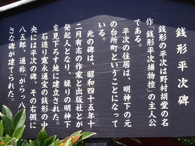 ブログ 銭型平次の碑.jpg